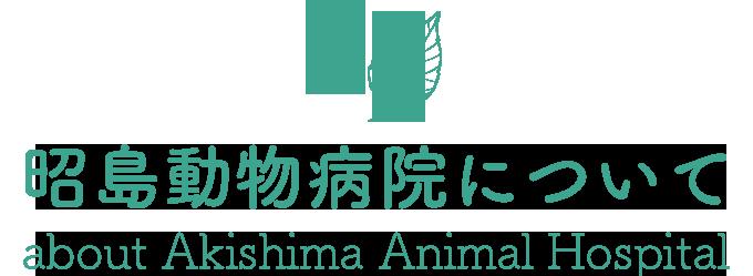 昭島動物病院について