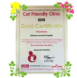 猫にやさしい動物病院認定書